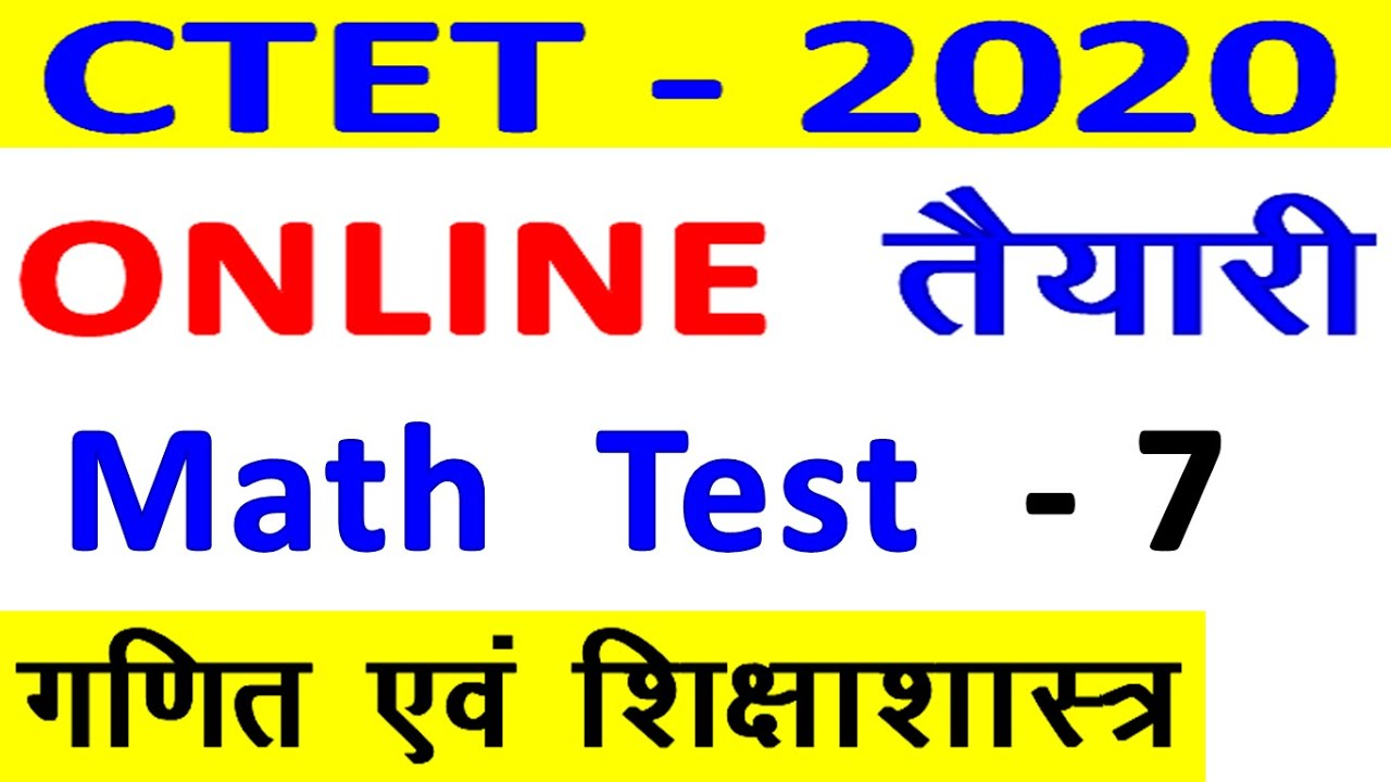 CTET-2020 गणित एवं शिक्षा-शास्त्र math pedagogy online classes and study  material and ctet math test