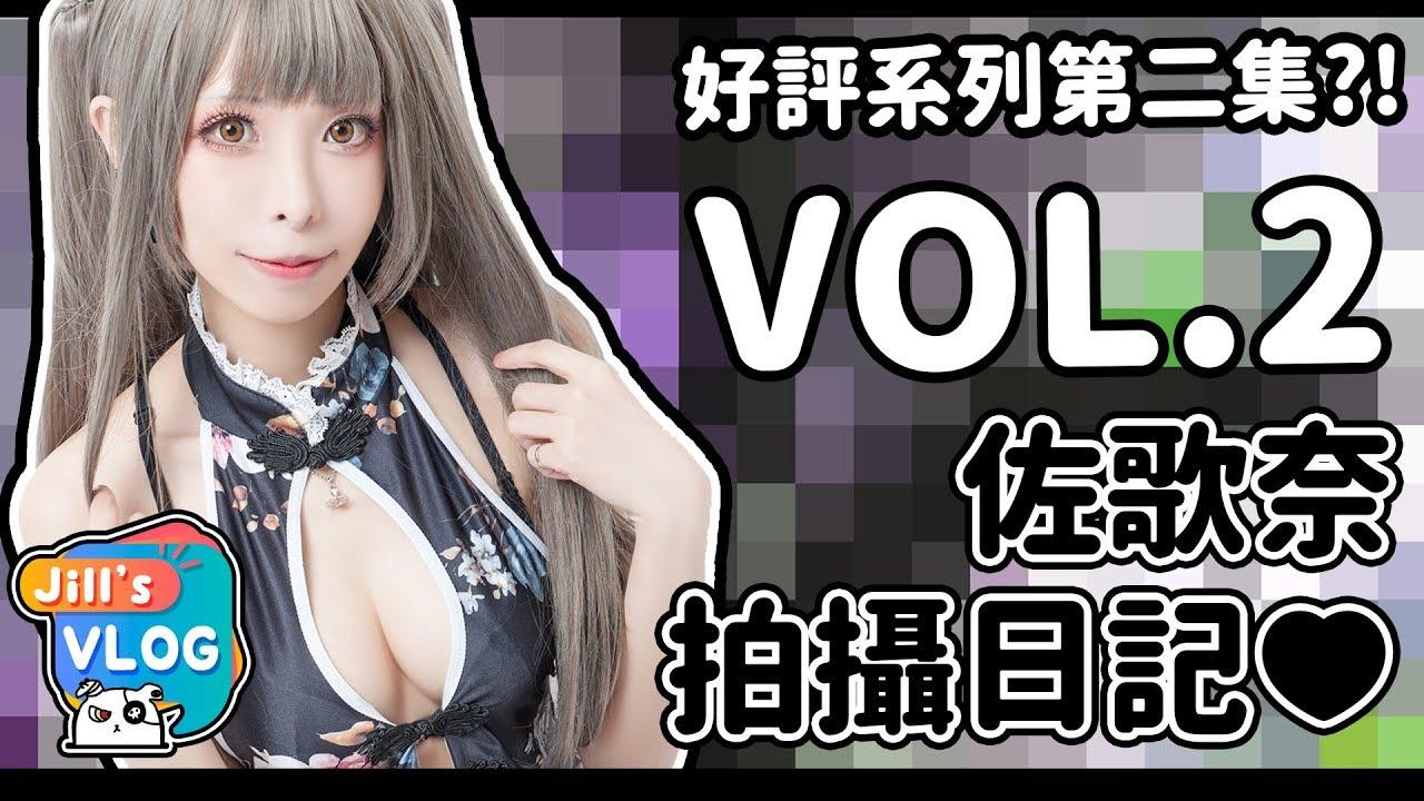 ?佐歌奈拍攝日記VOL2:好評系列第二集!?【吉兒龐克Jill Punk】ft.佐歌奈Sakana - YouTube