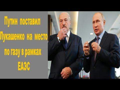 Путин поставил Лукашенко на место по газу в рамках ЕАЭС