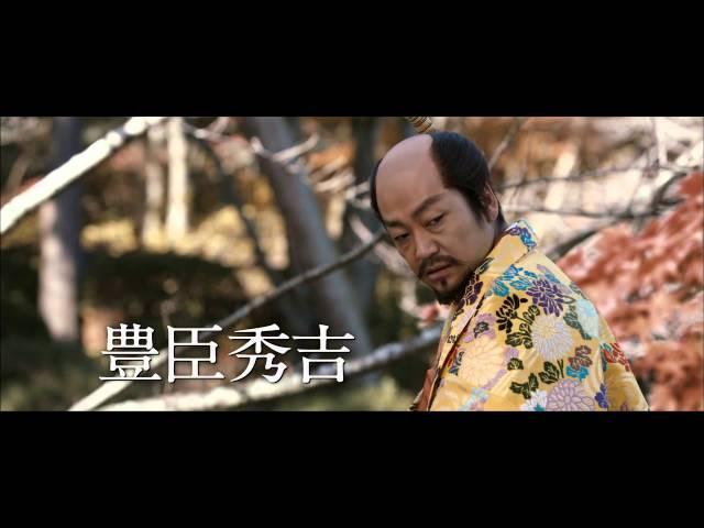 映画『利休にたずねよ』最新予告編