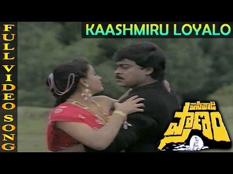 Kaashmiru Loyalo  Song  Pasivadi Pranam Movie  Chiranjeevi, Vijayasanthi, Sumalatha