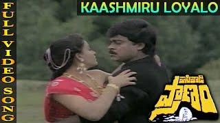 Kaashmiru Loyalo Video Song | Pasivadi Pranam Movie | Chiranjeevi, Vijayasanthi, Sumalatha