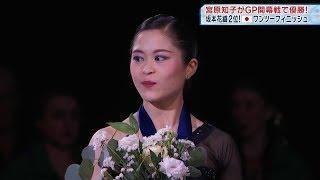 10/21/2018 Skate America FS Satoko Miyahara Invierno Porteno.
