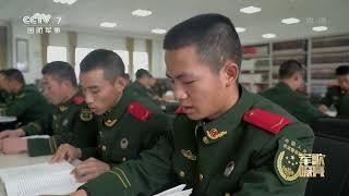 《国防微视频-军歌嘹亮》 20200104 《忠诚卫士之歌》|军迷天下