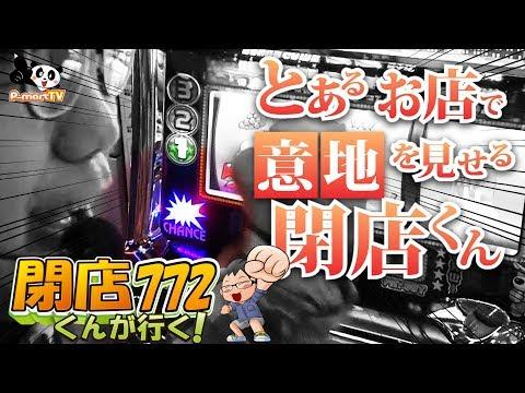 【ジャグラーで12分勝負!】閉店くんが行く!#772【P-martTV】
