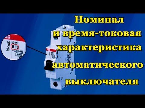 Автоматические выключатели - номинал и токовая характеристика