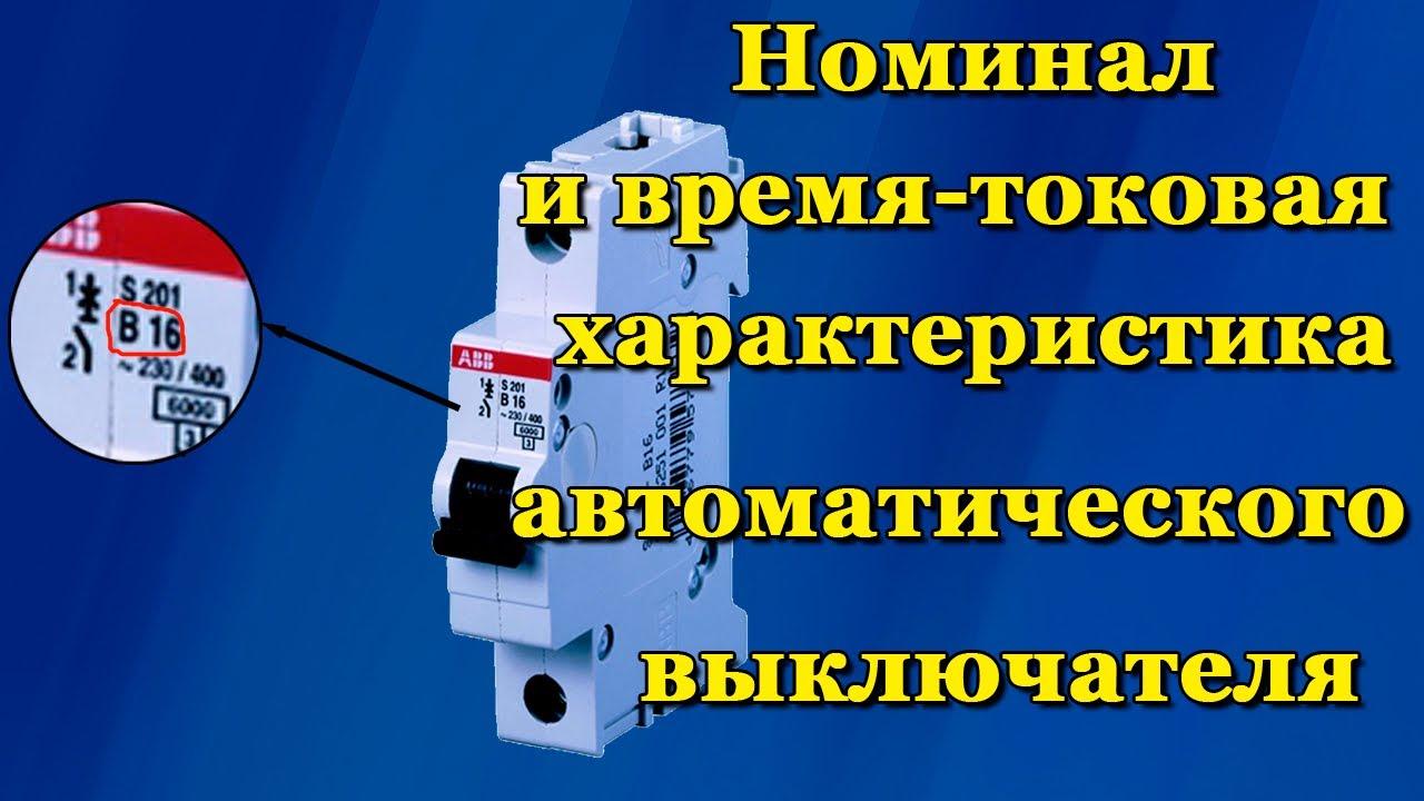 Автоматический выключатель - номинал и токовая характеристика