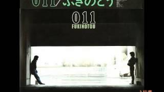ふきのとう/8.枯葉 作詩・作曲:細坪基佳 ➉『011』(1983年11月21日)