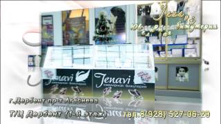 Jenavi Ювелирная бижутерия.mpg(Ювелирная бижутерия Jenavi в Дербенте., 2013-01-10T11:07:55.000Z)
