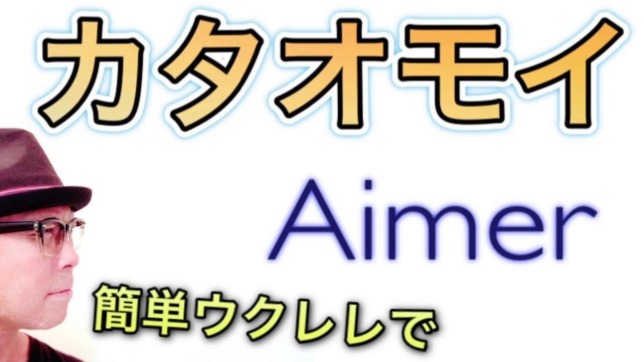 カタオモイ / Aimer【ウクレレ 超かんたん版 コード&レッスン付】#家で一緒にやってみよう #StayHome