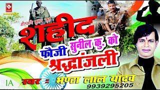 शहीद फौजी सुनील कु विद्यार्थी को श्रद्धांजलि sunil kumar vidyarthi shahid faujibhanta lal yadav