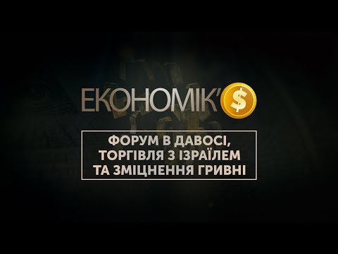 ЕКОНОМІК'$: форум в