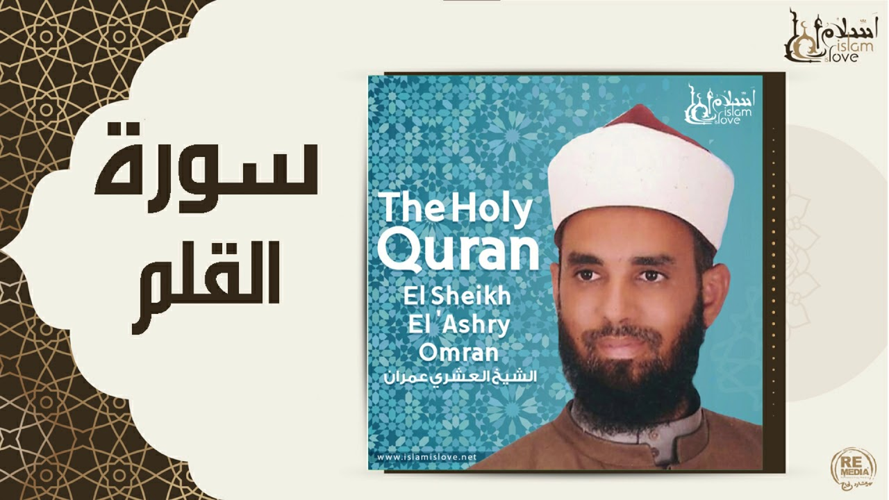 الشيخ العشري عمران  -  سورة القلم