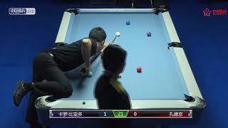 Carlo Biado vs Kong Dejing (孔德京) -Semi Final 【2018 CBSA Miyun 9 Ball International Championship】
