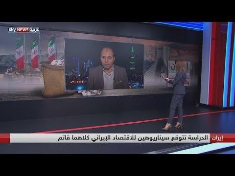 الاقتصاد الإيراني.. مستقبل قاتم  - 22:22-2018 / 8 / 12