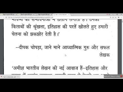मेलुहा के मृत्युंजय कैसे Download करे हिंदी में?How To Download Shiva Trilogy Books Free...