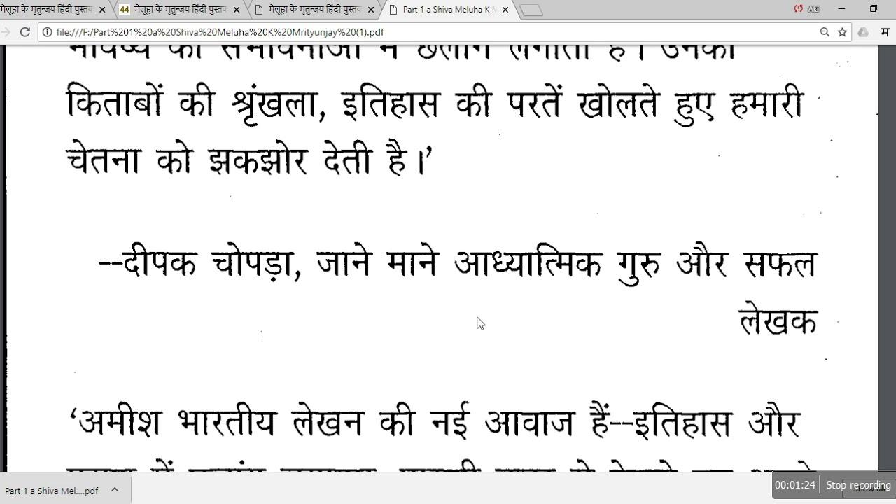 Shiva Trilogy Books Pdf