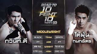 ROAD TO 10 FIGHT 10 | EP.10 | 26 พ.ค.62