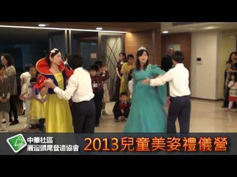 Download 2013兒童美姿禮儀營-皇家宮廷偶像劇-7(完)
