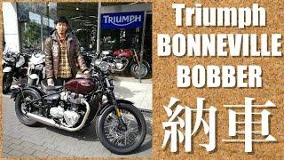 【納車/前編】トライアンフ ボンネビル ボバー / TRIUMPH BONNEVILLE BOBBER【MotoVlog】