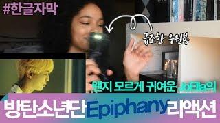 [한글자막] 왠지 모르게 귀여운 JoElla의 방탄소년단 Epiphany 리액션