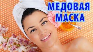 КОЖУ ЛИЦА НЕ УЗНАТЬ ОЧЕНЬ ЭФФЕКТИВНАЯ медовая маска для лица мед оливковое масло желток