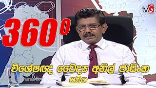 360 with Anil Jasinghe ( 20-04-2020 ) Thumbnail