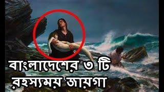 [ বাংলাদেশের ৩ টি রহস্যময় জায়গা ] 3 mysterious places of Bangladesh