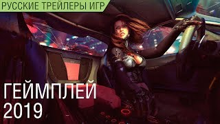 Cyberpunk 2077 - Миссия в Пасифике - Геймплей, взломы и банды - Русский трейлер (озвучка)