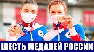 Олимпиада 2020 в Токио Итоги 10 дня У сборной России шесть медалей 2 серебра и 4 бронзы