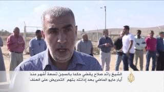 إسرائيل ترفض إنهاء سجن رائد صلاح الانفرادي
