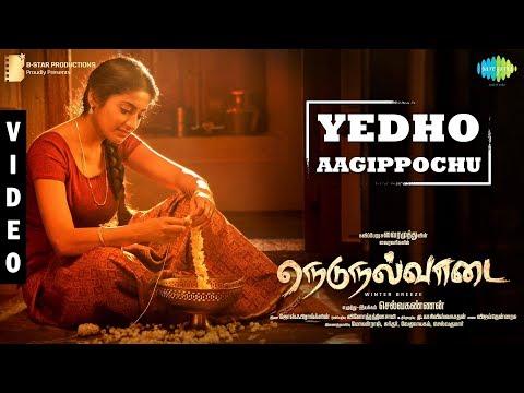 Yedho Aagippochu Song | Video | Nedunalvaadai | Vairamuthu |Jose Franklin |Shweta Mohan |Yazin Nizar
