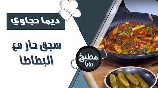 سجق حار مع البطاطا - ديما حجاوي