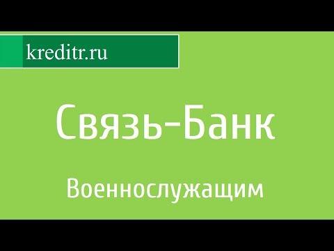 Связь-Банк обзор кредита «Военнослужащим»