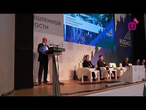 Сергей Цивилев выступил на совещании в Междуреченске