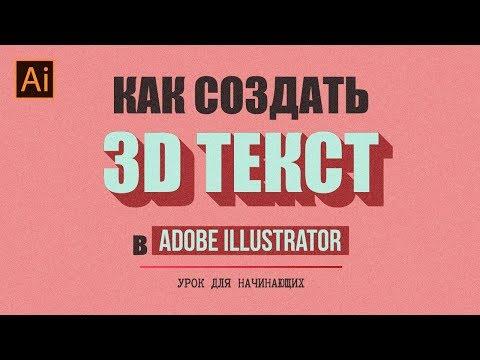 КАК СОЗДАТЬ 3D ТЕКСТ В ADOBE ILLUSTRATOR. УРОК ДЛЯ НАЧИНАЮЩИХ.
