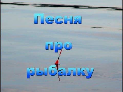 Песня про рыбалку  Клевая рыбалка  Дед Архимед