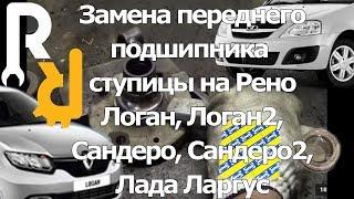 Замена переднего подшипника ступицы Рено Логан -Replacing the front bearing Renault Logan Kit(Подробная замена переднего подшипника ступицы (в нашем случае с АБС, но и без него аналогично) на рено логан,..., 2014-05-17T18:22:39.000Z)