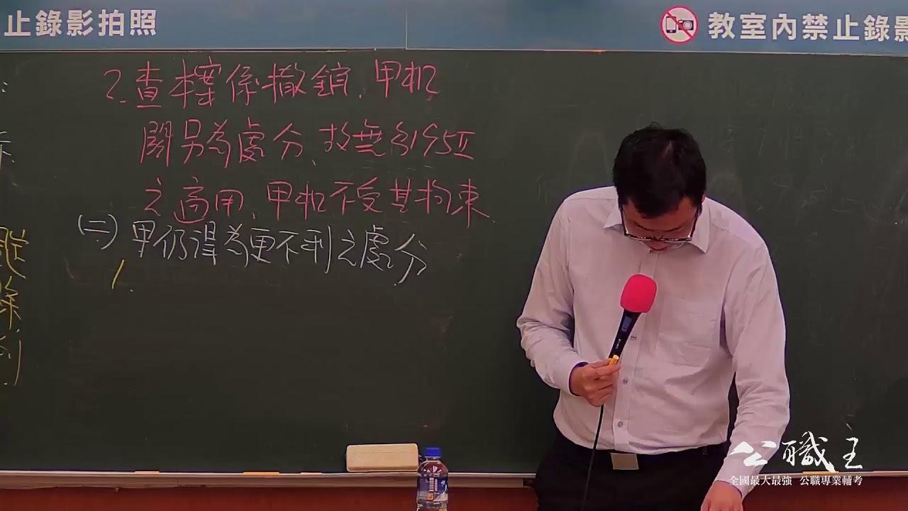 [解題]108/2019地方特考|考古題|行政法申論題解答A2-2|志光,學儒,保成 - YouTube