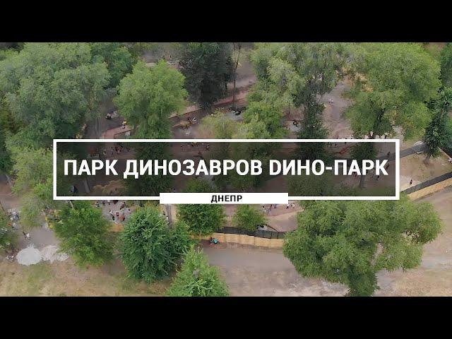Парк динозавров DИНО-ПАРК, Днепр. Как выглядят динозавры в парке Зелёный Гай