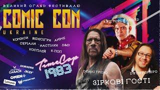 COMIC CON UKRAINE 2019 ВЕЛИКИЙ ОГЛЯД ФЕСТИВАЛЮ