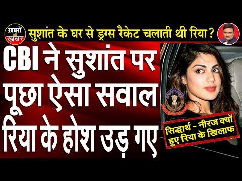 Sushant Singh Case