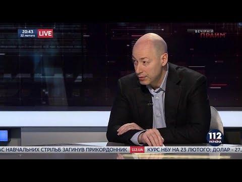 """Дмитрий Гордон на """"112 канале"""". 22.02.2018"""