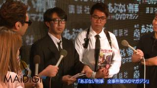 お笑いコンビ「おぎやはぎ」が、8月28日に発売される「あぶない刑事 全...
