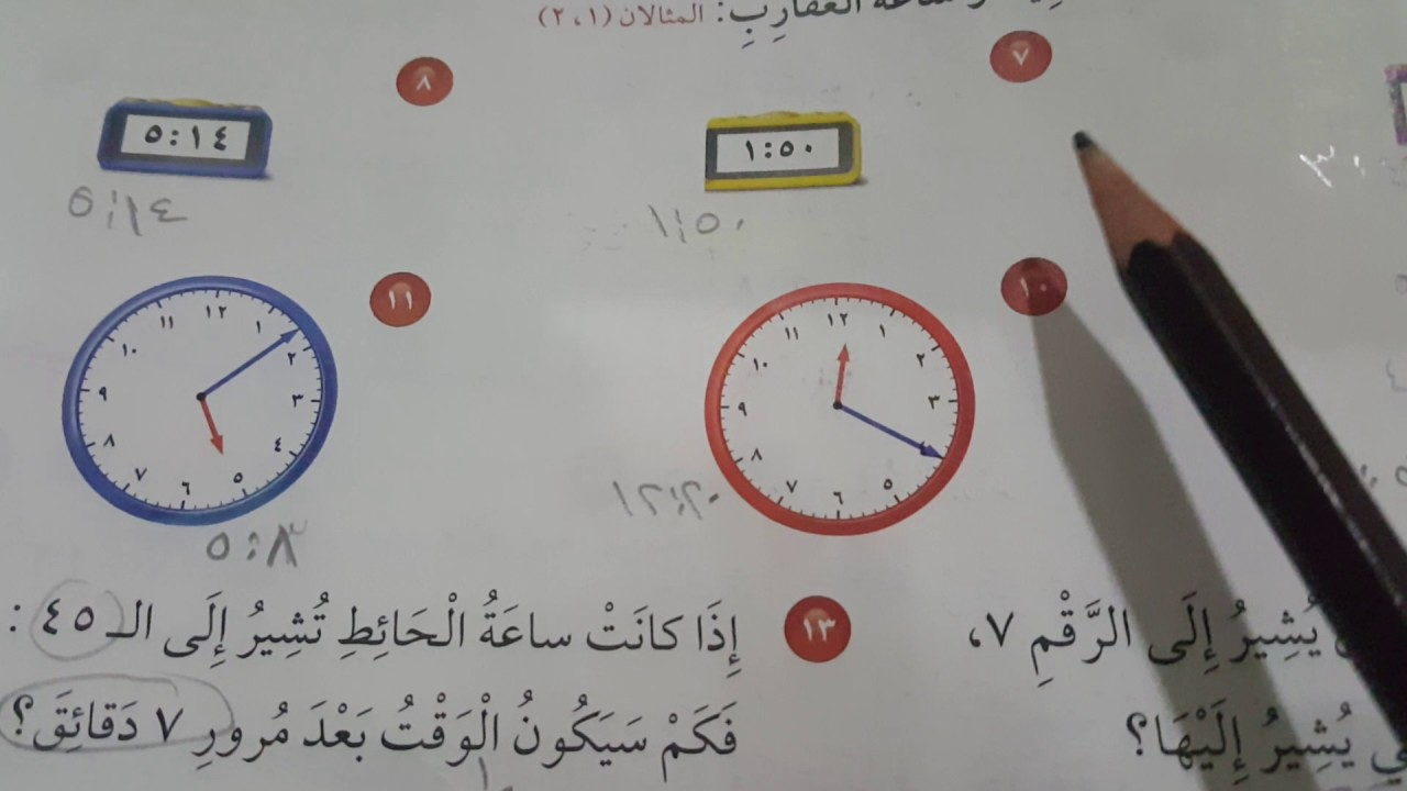 كتاب النشاط رياضيات ثاني ابتدائي