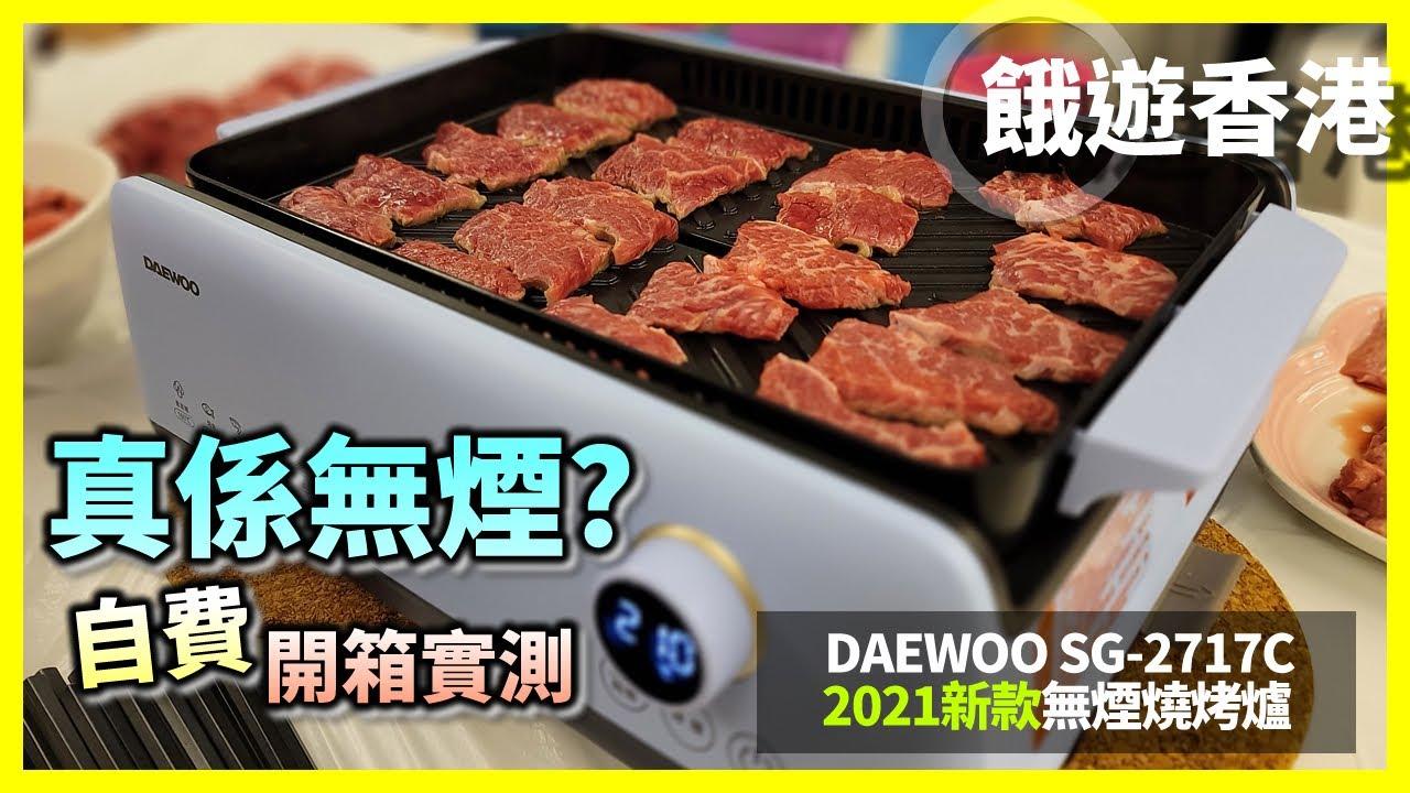 [開箱實測] 真係無煙? 疑心大試下自己燒!2021新款無煙燒烤爐   餓遊・香港 #74 [4K]