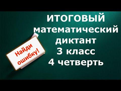ИТОГОВЫЙ математический диктант 3 класс 4 четверть
