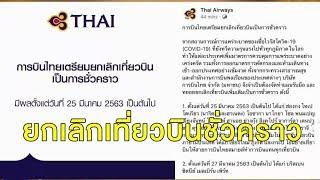 การบินไทยประกาศหยุดบินทั่วโลก ถึง 31 พ.ค.63 เซ่นพิษโควิด-19