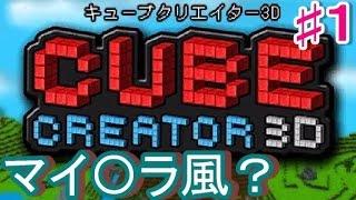 【マイ〇ラ風?】キューブクリエイター3D♯1〔CUBE CREATOR 3D〕 thumbnail
