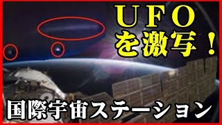 【衝撃】UFO・地球外生命体を追い続けるYouTubeチャンネル!国際宇宙ス...